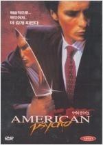 아메리칸 사이코[1disc]