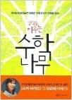 생각을 키우는 수학 나무 - 생활 속 수학 원리와 재미로 학교 공부에 흥미를 더해 주는 수학 담론서 (초판20쇄)
