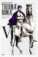 테르마이 로마이 (1~6 완결)