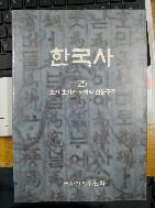 한국사 25:조선 초기의 사회와 신분구조