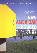 New American Houses