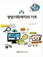 방송기획제작의 기초 - 워크북 포함
