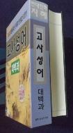 고사성어 대백과  /사진의 제품   ☞ 서고위치:XB 2   *[구매하시면 품절로 표기됩니다]