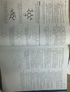 일반화학 2판인쇄