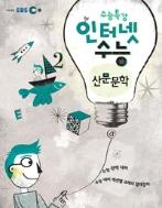 (새책) 2011 EBS 수능특강 인터넷 수능 산문문학 (176-5)
