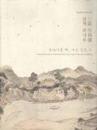 (상급) 삼척 죽서루 성스러운 땅 나는 듯한 루 관동팔경 특별전 3 (신101-2)