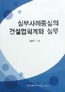 실무사례중심의 건설업회계와 실무★비매품★ #