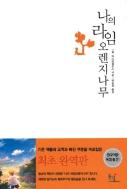 나의 라임 오렌지 나무 ☆북앤스토리☆