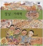 씽크빅 한글 깨치기 10: 장날 / 가래떡