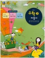 천재교육 자습서 중학 수학 3 (류희찬)