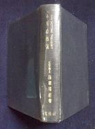 합.영미개설 [THE GOLDEN TREASURY ] / 사진의 제품    / 상현서림  ☞ 서고위치:gi 6 *[구매하시면 품절로 표기됩니다]