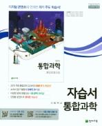 천재교육 고등 통합과학 자습서 신영준 2015개정
