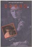 몽유병자들 (상) (1992 초판)