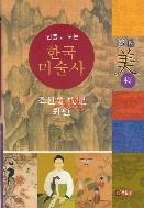 (새책수준) 한국미술사 : 조선을 빛낸 화원