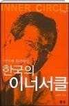 한국의 이너서클 - 대기자 취재파일 2쇄