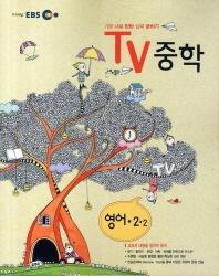 EBS TV 중학 영어 2-2 (2012년)