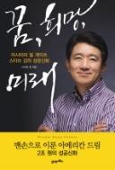 꿈, 희망, 미래 / 스티브 김 / 2014.07(2판)