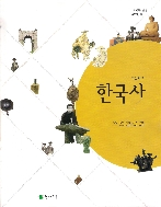 고등학교 한국사 교과서 천재/2013개정새책수준