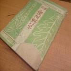 도해 식용야초 (1944년) - 일본어 (4천부판)