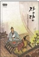 장량 - 환골탈태, 중원을 통일하다 초판1쇄