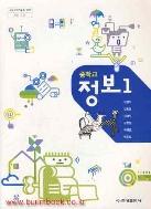 (새책) 8차 중학교 정보 1 교과서 (금성출판사 김성식) (184-4/31-3)