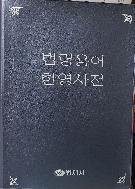 법령용어 한영사전  -겉표지 없음- -절판된 귀한책-아래사진참조-