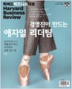 HBR 하버드 비즈니스 리뷰 Harvard Business Review 2020.5.6