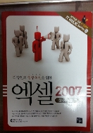 엑셀2007 실무활용
