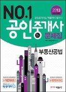 (2013) 공인중개사 2차 문제집 -전4권