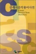 클래식 음악용어사전