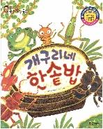 개구리네 한솥밥 (한국대표 순수창작동화, 54)   (ISBN : 9788965095002)
