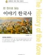 이야기 한국사 한 권으로 읽는  (컬러,최신 개정판,바로보는 우리 역사 이야기)