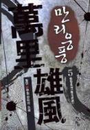 만리웅풍 (1~10 완결)