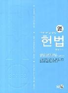 황남기 OX 오엑스 헌법