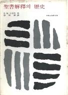 성서해석의 역사 13판(1988년)