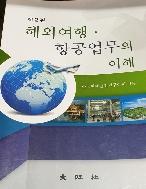 해외여행 항공업무의 이해 (2판)