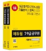 2021 에듀윌 공무원 기본서 행정법총론 상,하 (전2권) (기본법령집 없음)