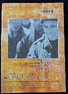 정신세계(2003.5-6월호) /사진의 제품  ☞ 서고위치:KZ 7