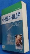 소설과 비평 (2009 창간호) [상현서림]  /사진의 제품   ☞ 서고위치:My 5 * [구매하시면 품절로 표기됩니다]