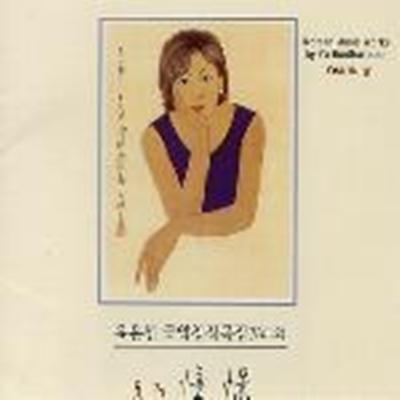 유은선 2집 - 국악창작곡집 Vol.2