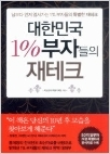 대한민국 1% 부자들의 재테크 - 남보다 먼저 앞서가는 1%부자들의 특별한 재테크 (1판1쇄)