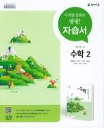 천재교육 자습서 중학교 수학2 (류희찬) / 2015 개정 교육과정