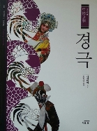 중국문화 경극 - 경극의 탄생과 발전과정 및 민간문화의 배경을 알기 쉽게 풀이하여 설명한 책 개정판1쇄