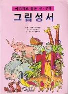 그림성서 2005년 15쇄