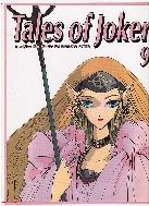 일본어판 Tales of Joker 9 (637-7)