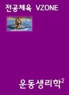 2018 최규훈 전공체육 VZONE 운동생리학2