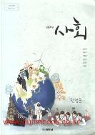 2014년 초판 8차 고등학교 사회 교과서 (지학사 박윤진) (신515-4)