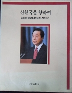 김영삼 대통령의 변화와 개혁 1년 -신한국을 향하여      /사진의 제품 ☞ 서고위치:Sw 4