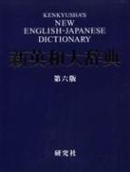 新英和大辭典 第6版 - 신영화대사전 - 영어 -> 일본어 사전 -