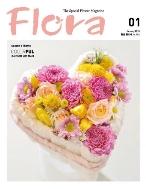 플로라 Flora 2015년 1월호